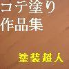 コテ塗り作品集.jpg